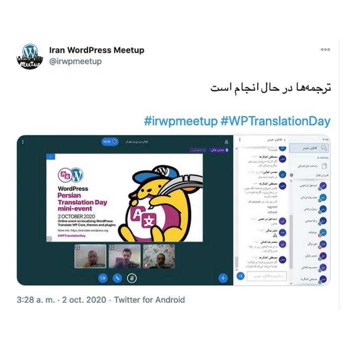 Persian Tweet